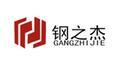 北京钢之杰智控技术有限公司