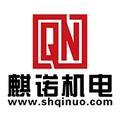 上海麒諾機電科技有限公司