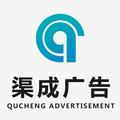 山东渠成广告传媒有限公司