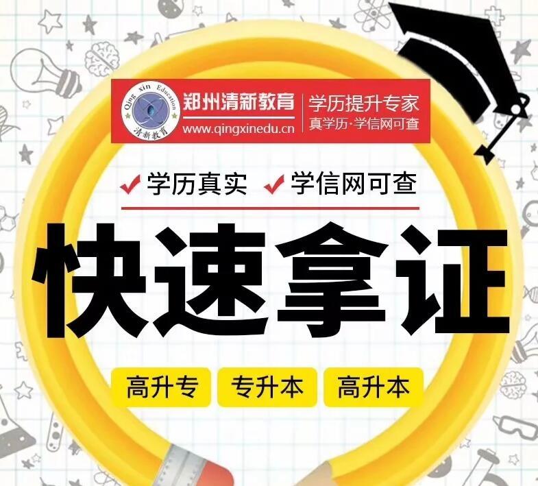 郑州大专学历怎么快速提升本科学历?