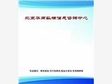 微型温度记录仪市场供需状况报告-2019-2025年