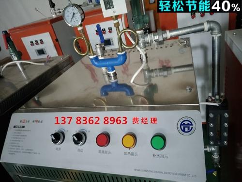 郴州蒸汽发生器厂家/48kw蒸汽发生器