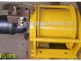 1-8噸小型液壓絞車,帶剎車液壓絞車專業廠家定制