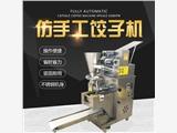 饺子机设备微型饺子机家庭饺子机饺子速冻设备煎饺子机器