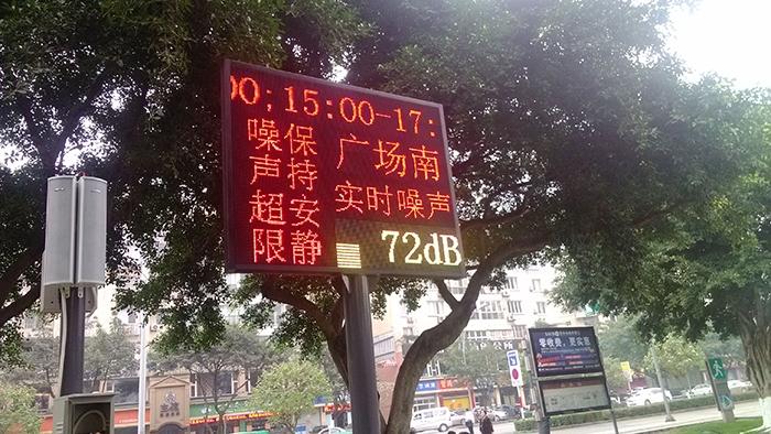 四川瞭望ZS噪声仪安装在广场