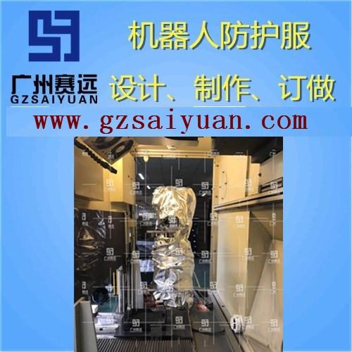 衡陽市耐高溫機器人防護服廠家