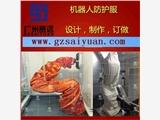 衢州市机器人防火罩厂家