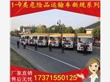 福田欧马可易燃液体厢式运输车需要多少钱