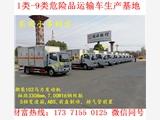 岳阳市1类危险品运输车需要多少钱