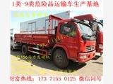 邢台市木榴油危险品运输车资料介绍