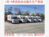 衢州市6类毒性和感染性物品运输车哪里?#26032;? title=