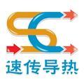 蘇州速傳導熱電子材料科技