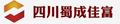 四川蜀城佳富科技有限公司