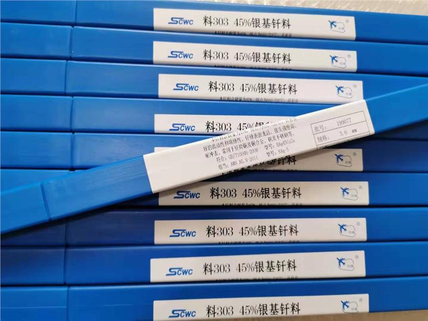 上海斯米克焊材有限公司2020银焊条现货
