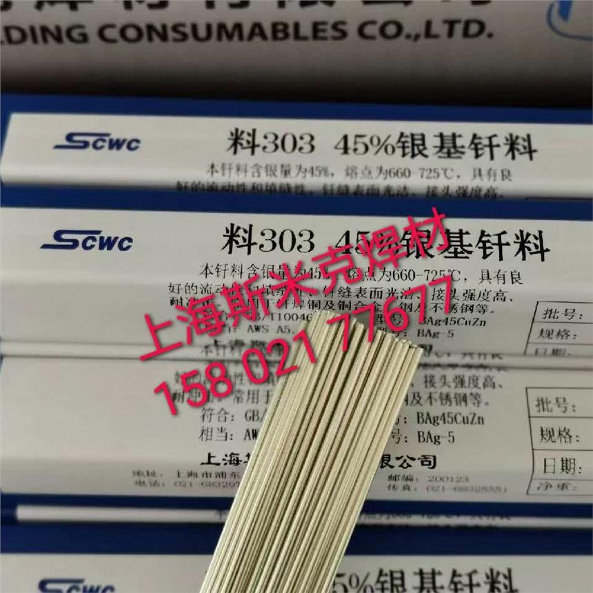 上海斯米克L303銀焊條,飛機牌鋼印303銀焊條,斯米克45%銀焊條,BAg-5銀焊條