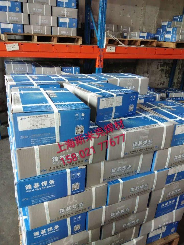 上海斯米克S231銅焊絲 B30銅鎳焊絲 飛機牌白銅焊絲