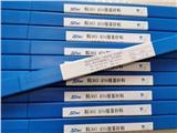 上海斯米克焊材有限公司2020銀焊條現貨