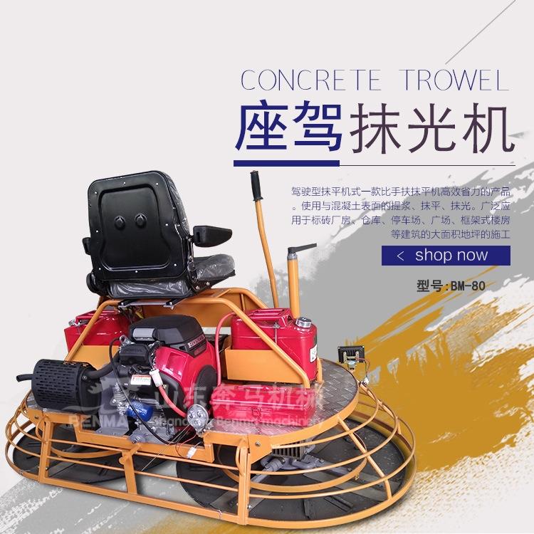 廠家供應座駕式雙抹盤抹光機駕駛式 混凝土抹平機多功能抹光機價格