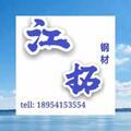 山東江拓鋼鐵有限公司