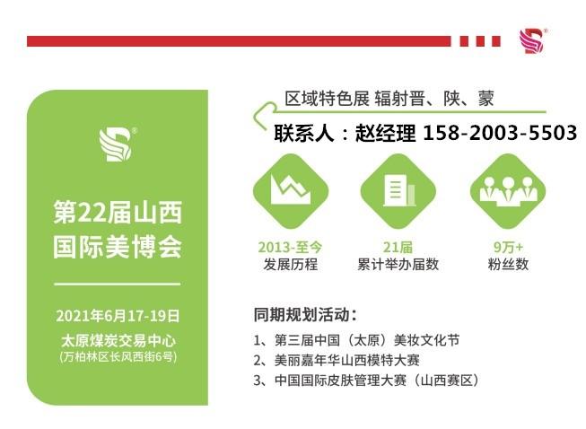 太原美博會(2021太原美博會)時間表