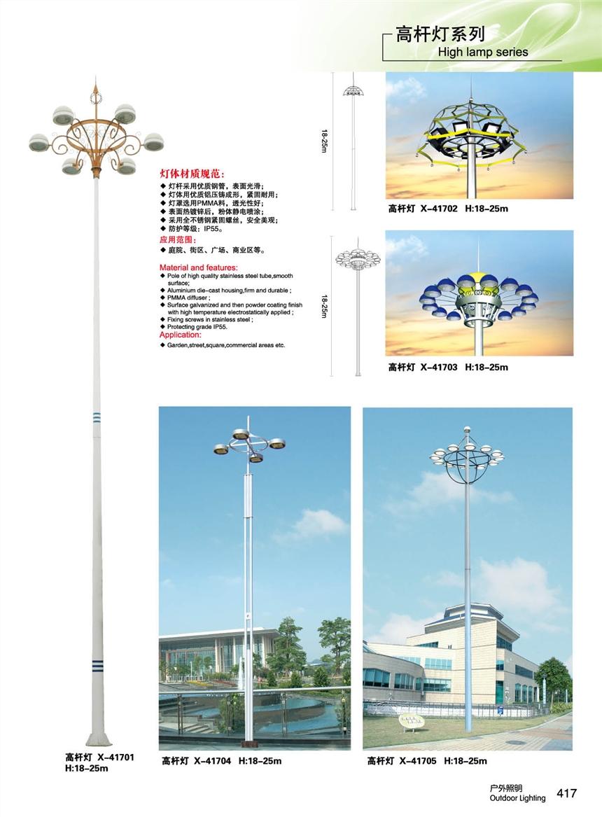 廠家直供兗州中華燈,高桿燈批發山東銘嵐照明科技有限公司