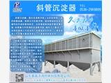 浙江废水处理设备 微电解芬顿设备 厂家