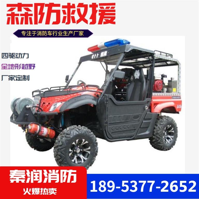 秦潤品牌全地形消防摩托車 全地形消防摩托車廠家