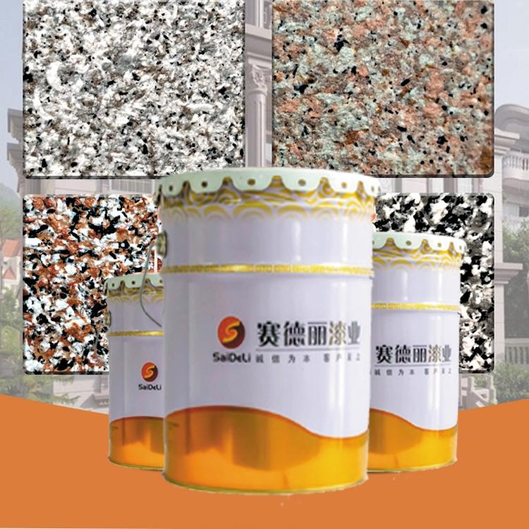 水包砂液态石 仿花岗岩质感 赛德丽批发供应