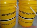 申行健空压机专用油