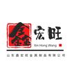 山东鑫宏旺金属制品华体会电竞官方
