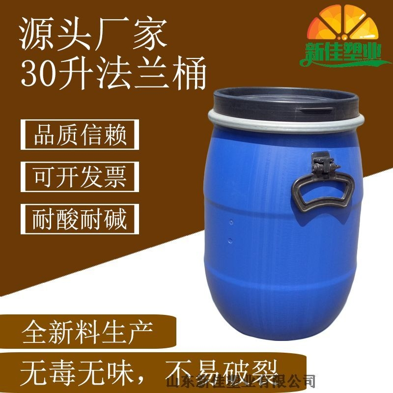 新佳塑业30升法兰桶30公斤塑料桶30L化工桶厂家