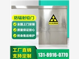 惠州市防輻射鉛房2018新報價(今日新聞)