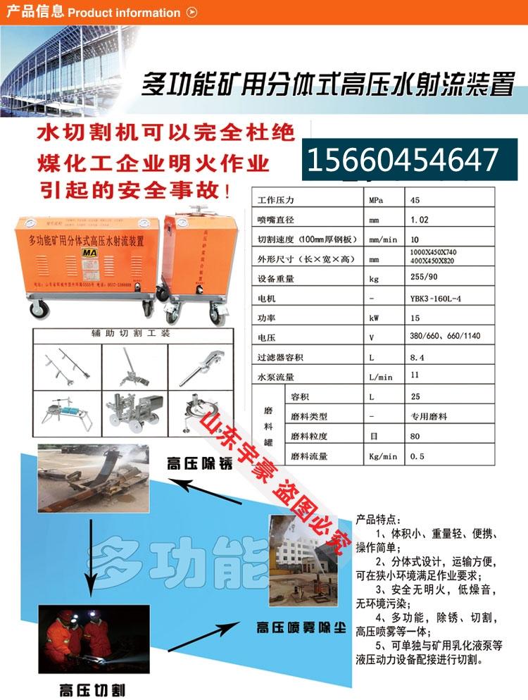 矿用QSM-4.5-15-BG水切割机 高效切割煤矿井下水切割机