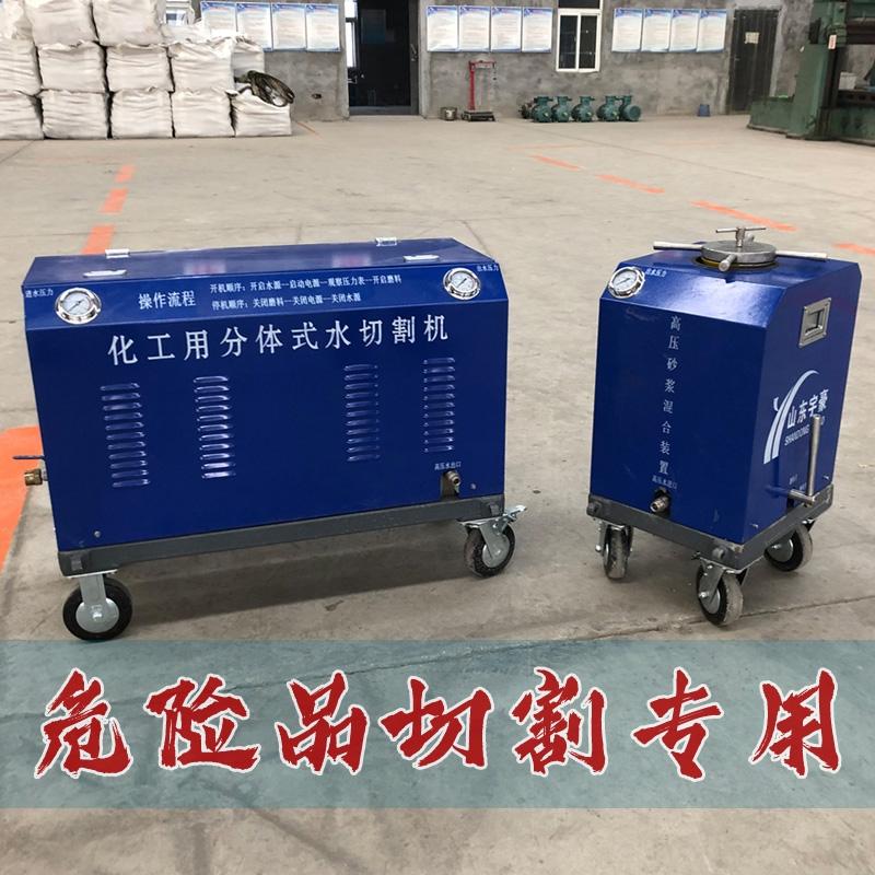 山東宇豪水切割機 水切割機廠家 礦用水切割機 油罐水切割機