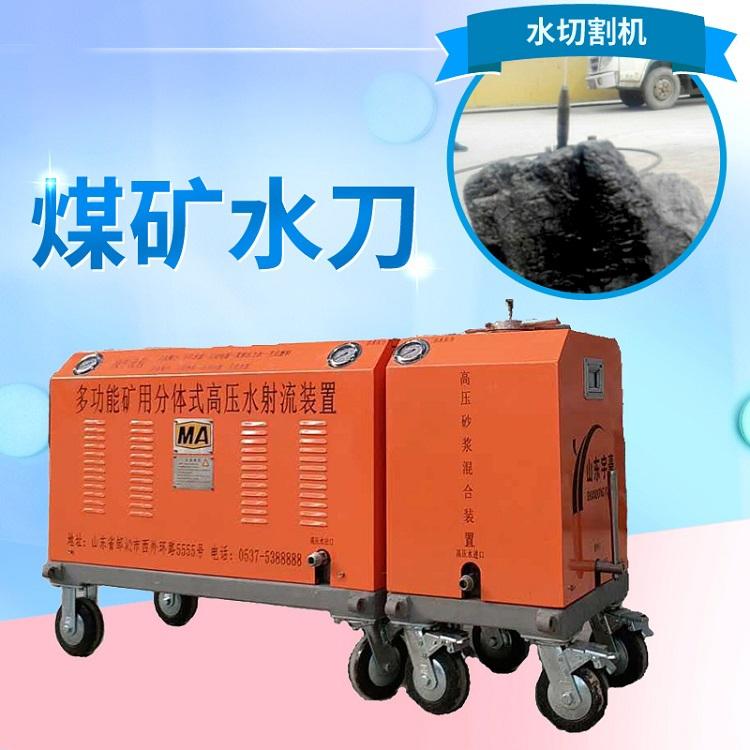 宁夏煤矿用水刀宇豪有煤安切割除锈一体便携式水切割机
