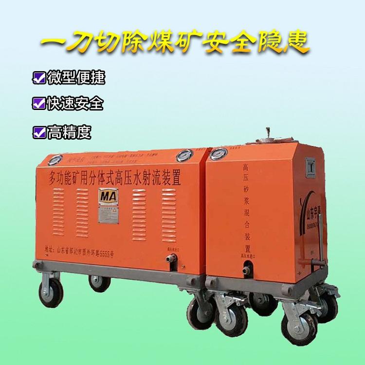 辽宁煤矿用水刀宇豪水刀有煤安切割除锈一体便携式水切割机