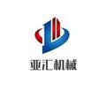 山东亚汇机械设备制造雷竞技newbee官网