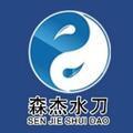 濱州森杰機械科技有限公司