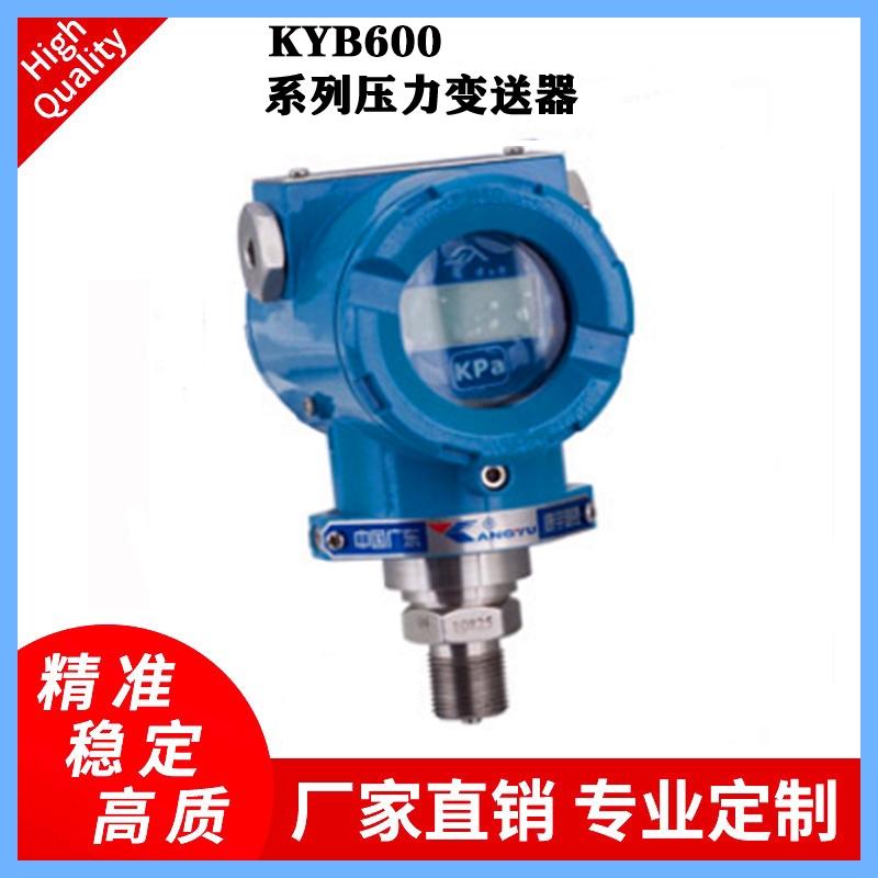佛山KYB600系列压力变送器液压及气动控制系统压力传感器