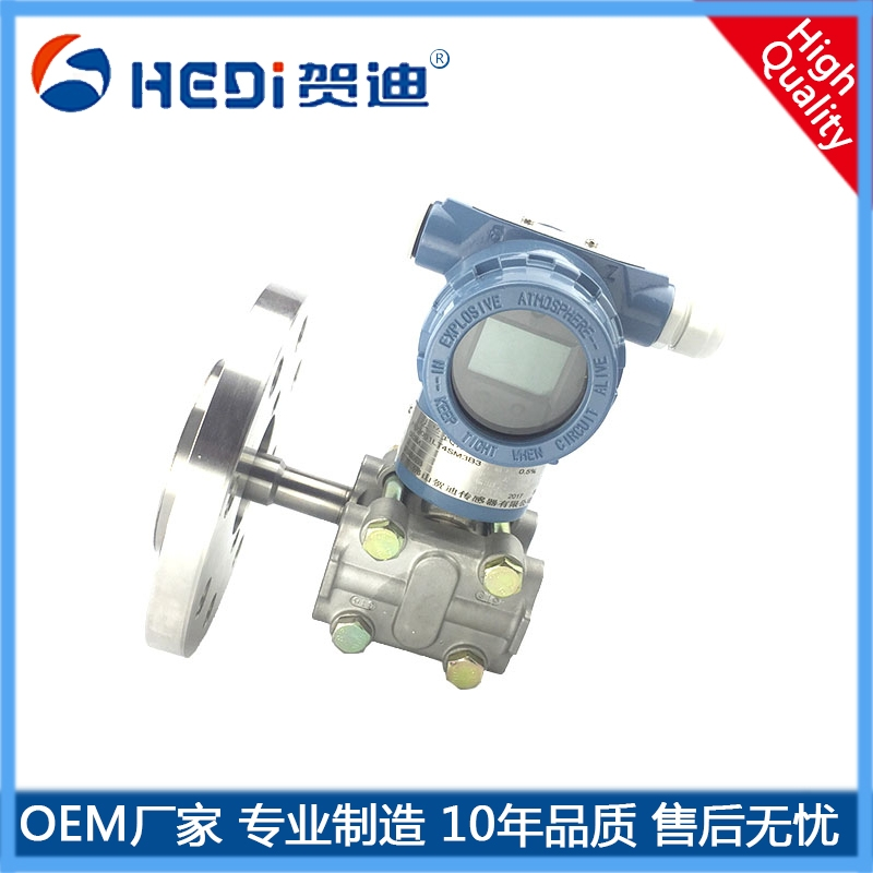 賀迪HD1151L單法蘭壓力變送器數顯傳感器壓力表水壓氣壓表高精度液位表差壓型