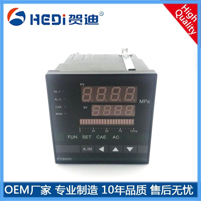 佛山工廠賀迪PY9000型PID智能壓力控制儀表