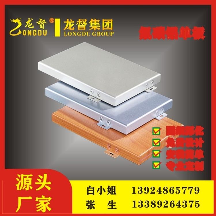 鋁幕墻板 幕墻鋁單板 幕墻工程設計 幕墻鋁板工程 龍督品牌