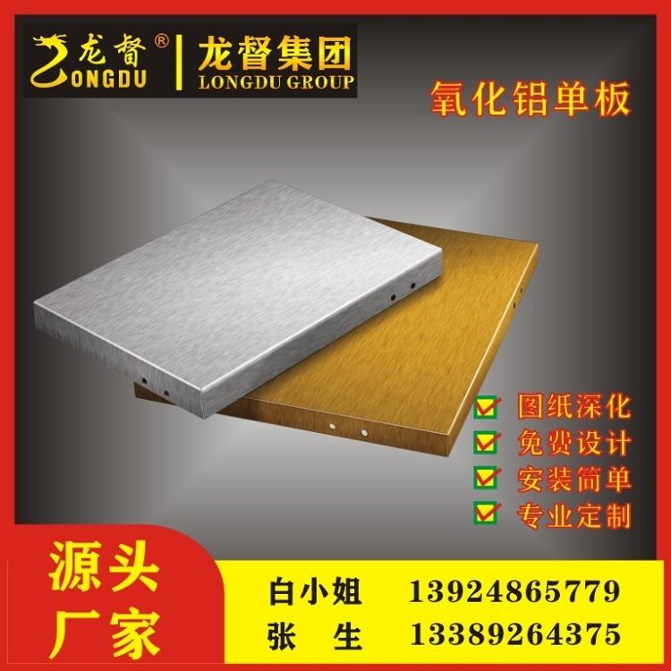 龍督幕墻鋁單板 龍督鋁板裝飾 氟碳鋁單板 木紋鋁單板