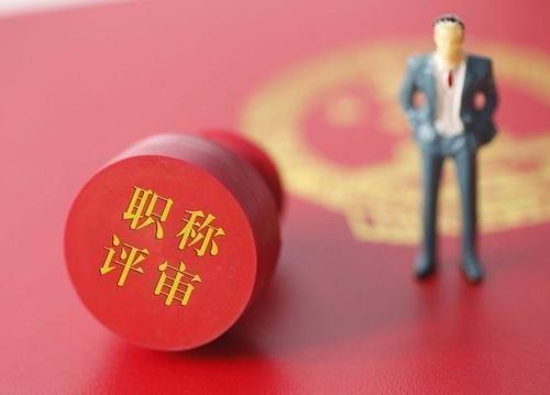 关于陕西地区民营经济中级工程师职称评审工作要求的通知