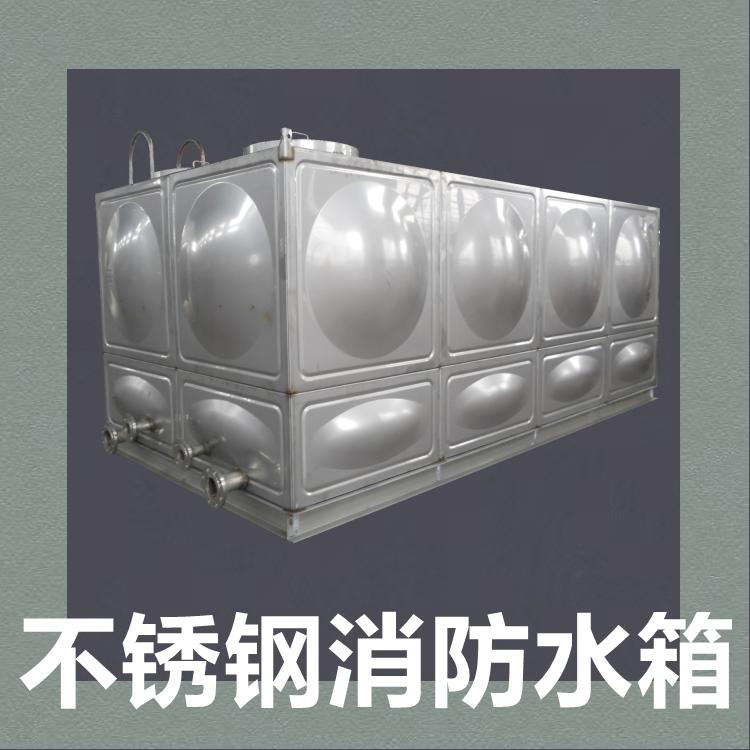 供應浙上德組合式不銹鋼消防水箱 模塊化生活民用304沖壓板水箱