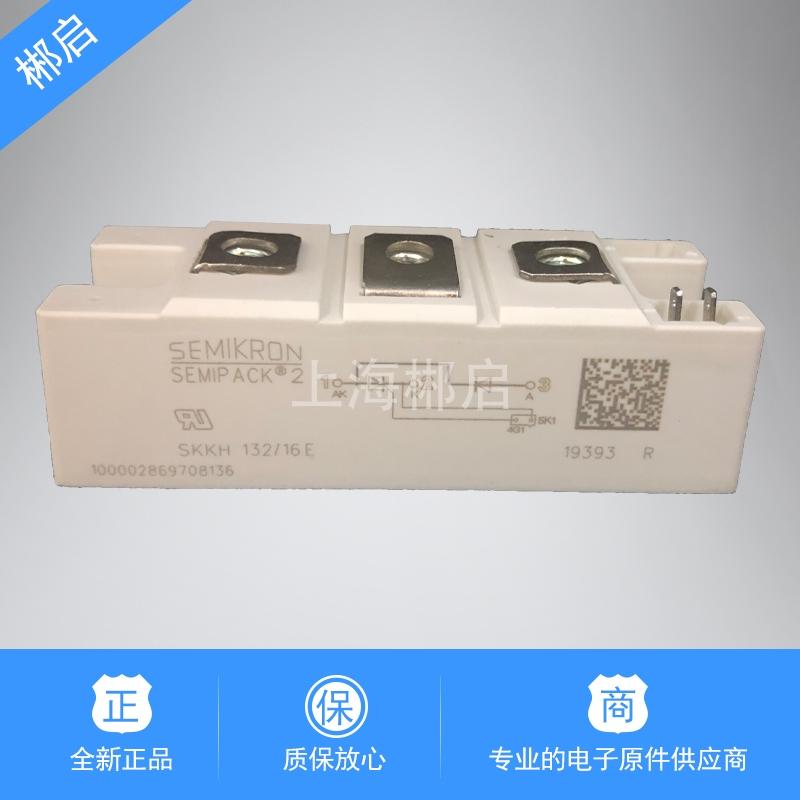 西門康 全新可控硅模塊SKKH132-16E 晶閘管