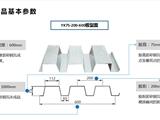 上海600楼承板价格多少钱一平方,咨询山东胜博免费提供楼承板规格型号图集