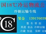 上海到红河河口县物流公司/冷藏车运输