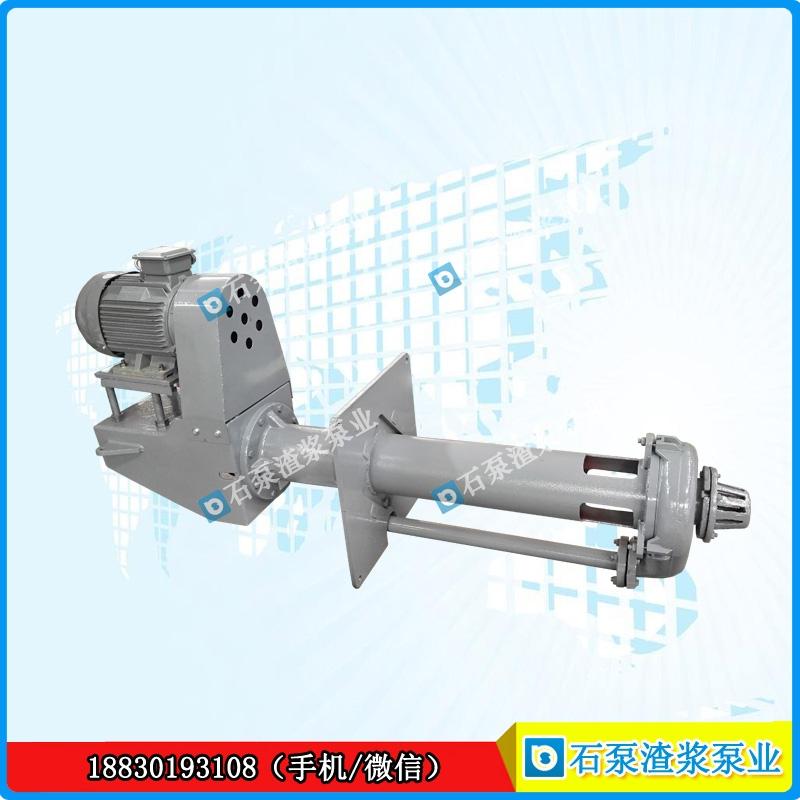 200SV-SP液下渣浆泵,立式离心式渣浆泵,高效耐磨节能