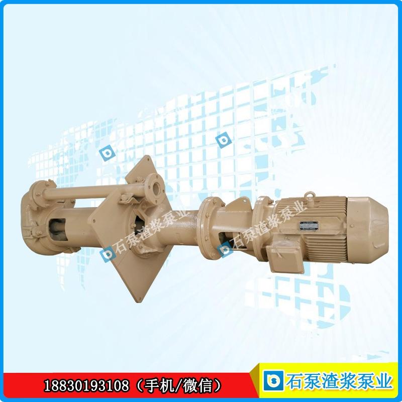 100RV-SP液下渣浆泵,立式离心式渣浆泵,高效耐磨节能